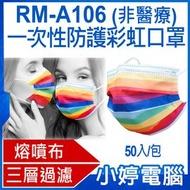 【小婷電腦*口罩】買2送1(共3包) 現貨 全新 RM-A106一次性防護彩虹口罩 50入/包 3層過濾 (非醫療)