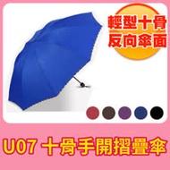 U07【十骨手開摺疊傘】 輕型十骨 反向雨傘 自動傘 自動 摺疊傘 折疊傘 雨傘