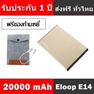 [แพ็ค ส่งด่วน 24 ชม.] POWER BANK ELOOP E14 20000 mAh พาวเวอร์แบงค์ แท้100% Power bank 20000 แท้ ชาร์จเร็ว ชาร์จด่วน  QC 2.1 รองรับการใช้งาน iphone ไอโฟน samsung ซัมซุง huawei หัวเหว่ย รองรับสาย micro สีดำ สีเทา POWER STORE