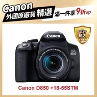 【Canon】850D +18-55mm STM(平行輸入)