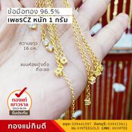 96.5% ข้อมือทอง 1 กรัม ทองเยาวราช ทองแท้ เปอร์เซ็นต์ดี เปอร์เซ็นเต็ม ห้อยตุ้งต้ิงเพชร CZ
