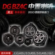 德國原裝進口 Dego DG BZ4C 中置喇叭(1入) 賓士專車專用 205 213 253 222【禾笙影音館】