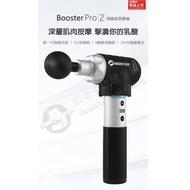 【台北店面公司貨 一年保固】Booster Pro 2 震動按摩槍