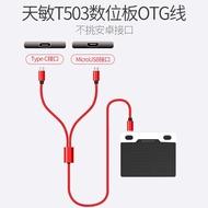 【現貨】天敏T503 數位板專用 連手機必備 一分二OTG線 安卓接口
