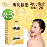 【iVENOR】高規格基因修復NMN 3盒(伊正推薦抗老逆齡神話 啟動年輕基因)
