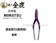 【台北益昌】日本 MIMATSU 銀鹿 鈑金剪刀 K - 960
