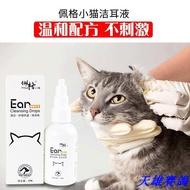寵物貓佩格小貓寵物洗耳水貓用潔耳液洗耳液清潔耳朵耳垢去異味