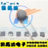 拆機 熱敏電阻 8D-11 功率型電阻器 負溫度係數 141-05415
