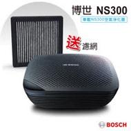 【BOSCH 博世】車用空氣淨化器NS300 送濾網一入(車內清淨機 HEPA 活性碳濾網)