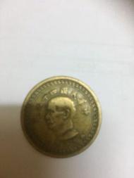 民國43年五角硬幣