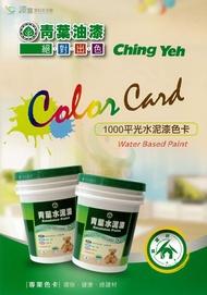 【漆太郎 】青葉油漆 1000 平光型水性水泥漆 (1加侖) / (5加侖) 618購物節