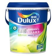 Dulux 得利 臻彩淨粹乳膠漆平光 百合白色 1G(加侖)