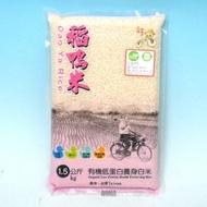稻鴨米有機低蛋白養生白米 宜蘭縣農會