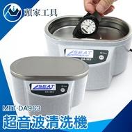 [頭家工具] 家用小型硬幣超音波眼鏡噴油嘴隱形眼鏡盒自動 超音波清洗機儀器