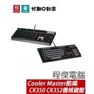 Cooler Master 酷碼 酷媽 CK350 CK352 電競機械式鍵盤 藍軸 紅軸 茶軸 RGB『高雄程傑電腦』