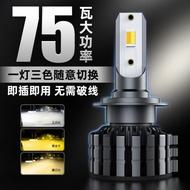 汽車LED大燈 三色汽車led大燈超高亮h7h1h4遠近一體9005改裝黃光H11遠近光燈泡『TZ1076』