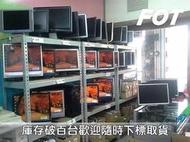台北台中可面交 FOT 15吋 17吋4:3 19吋4:3 中古螢幕 二手螢幕 二手LCD 免運費【中古LCD】