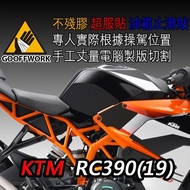 GoOffWork 止滑貼 -【KTM RC390】