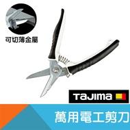 萬用電工剪刀【日本Tajima】