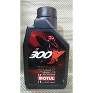 (C+西加小站) MOTUL 300V 4T 10W40 10W-40 Road Racing 酯類全合成機油