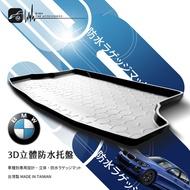 9At【3D立體防水托盤】後行李箱防水托盤 寶馬 BMW F22 G20 X5 G05 X2 F39 X4 G02