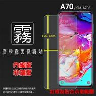 霧面螢幕保護貼 SAMSUNG 三星 Galaxy A70 SM-A7050 保護貼 軟性 霧貼 霧面貼 磨砂 防指紋 保護膜