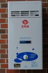 【高登廚具】王將牌智慧型大廈防風恆溫熱水器