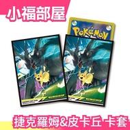 🔥現貨🔥日版Pokemon 捷克羅姆 皮卡丘 官方限定卡套 PTCG 64枚牌套 皮卡丘精靈寶可夢 卡牌【小福部屋】