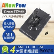 Dyson V8,SV10|3000mAh 副廠電池 DC8230 for V8 - ANewPow【迪特軍】