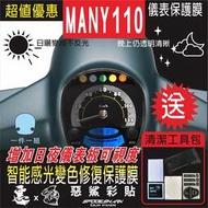 MANY 110 (舊款 六/七期) 儀表板 智能感光變色 自體修復膜 保護膜 儀錶板 惡鯊彩貼