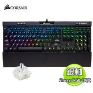Corsair 海盜船 K70 RGB MK2 機械式 鍵盤 Cherry-銀軸 英文版