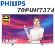 【送壁掛安裝+HDMI線】PHILIPS飛利浦 70吋 4K UHD 聯網液晶顯示器+視訊盒(70PUH7374)