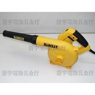 【新宇五金工具行】美國 DEWALT 得偉 DWB6800 強力吹風機 吹吸風槍 800W 可調速 吹風機!(特價)
