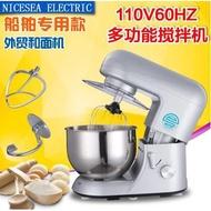 110V攪拌機臺式型和面機5.5L萬能調理機料理機