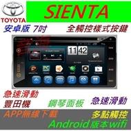 安卓版 SIENTA Vios Wish Yaris 倒車影像 USB 主機 汽車音響 Android 導航 音響 數位