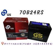 「永固電池」 GS 統力 70B24RS 國產 新竹汽車電池 免保養 55B24RS