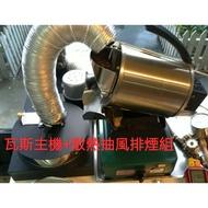 RF300瓦斯款烘豆機+排煙散熱抽風套件 咖啡烘焙 手網 咖啡 自家烘焙 散熱器 陶壺 RF300  咖啡機