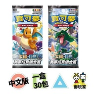★御玩家★現貨 第二彈 寶可夢集換式卡牌 PTCG 繁體中文版 二入組送卡本