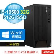 加碼送轉接線!Lenovo ThinkCentre M90t 商用電腦 i5-10500/32G/512G SSD/Win10專業版/三年保固