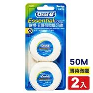 (2入) (新) Oral B 歐樂B 50M牙線 薄荷微蠟 專品藥局【2015461】