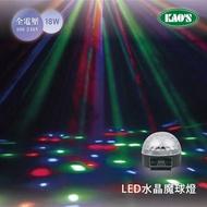【曼慢燈】KAOS高氏 聲控 LED水晶魔球燈 18W 裝飾燈 夢幻七彩魔球 七彩霓虹燈 IP44 全電壓