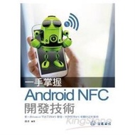 一手掌握Android NFC開發技術