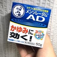 日本帶回 曼秀雷敦 AD 萬用乳膏 50g