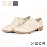 【FUFA Shoes 富發牌】牛津百搭質感低跟鞋-杏  FE77