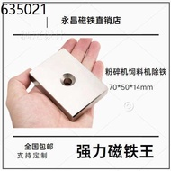 Rubber magnetic stripe Magnetic stripe Strong magnetic strong magnet neodymium iron boron square strong magnetic band ho