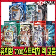 YuGiOh! YuGiOh! cards 70 game and sink Pendulum and sink sink of extreme and seuteureokcheodek/board