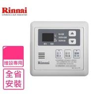 【滿額贈吸塵器★林內】全省安裝 16公升專用-多功能型-熱水器主溫控器(MC-141V-1TR)