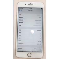 iPhone 8 Plus 64G 5.5吋 金#二手機 #彰化店 00621