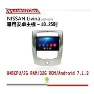 【Manhattan】曼哈頓 NISSAN LIVINA 2007-2018 專用 10.2吋導航影音安卓主機(到府安裝)