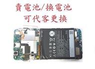 華強科技 換 HTC X9 X9u 電池 可代客更換 B2PS5100 BSMI